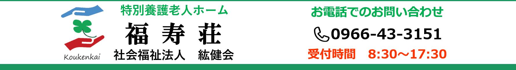 特別養護老人ホーム 福寿荘